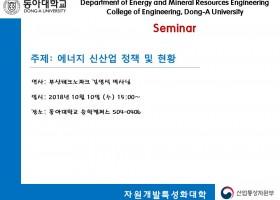 전문가초청강연(김영석박사님)