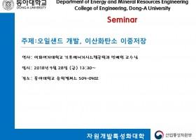 전문가초청강연(민배현교수님)