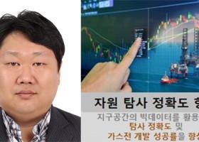 동아대 에너지자원공학과, '글로벌 핵심인재 양성사업' 선정