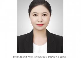 응용지질 및 지구화학 연구실 양윤정 석사과정생, '한국지식재산교…