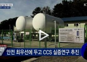 CO2 포집·저장기술 개발 속도···