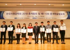 2018 한국자원공학회 춘계학술발표회 우수논문 발표상 수상