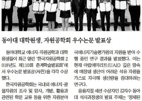 [부산일보, 국제신문] 동아대 대학원생, 자원공학회 우수논문 발…