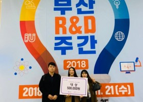 BYI (Busan Young Innovator) 포스터 발표 …