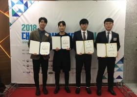 2018 대학창의발명대회 후원기관장장상 수상